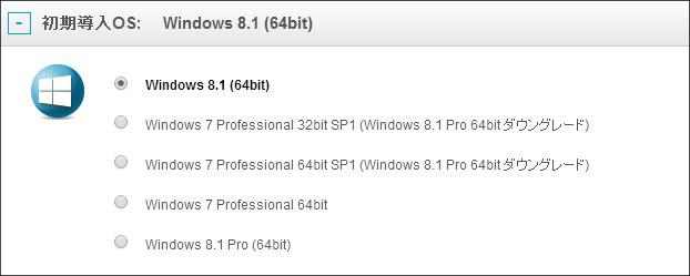 新しいThinkPad X1 Carbon、レノボ直販サイトOS選択画面の画像