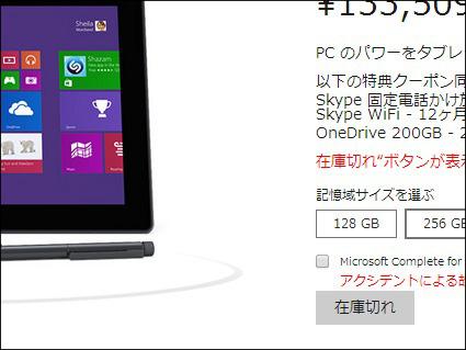 Microsoft Surface Pro 2品切画面