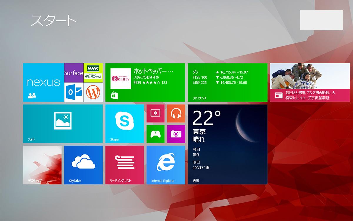 ThinkPad 8、スタート画面画像