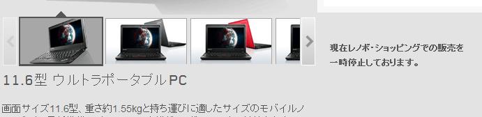 ThinkPad Edge E145、販売一時停止アナウンス画像