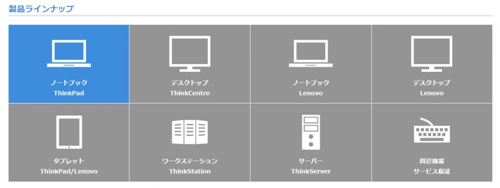 レノボWeb広告限定ストア、ラインナップ表示部分キャプチャ画像