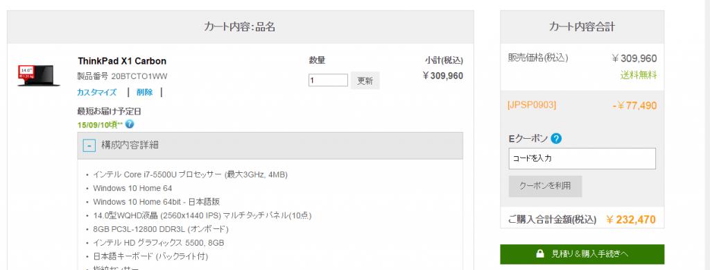 Thinkpad X1 Carbon、米沢生産モデルハイスペックタイプのクーポン適用後価格の画像