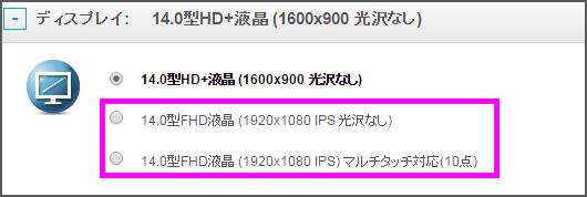 レノボ直販サイトThinkPad T450sの液晶ディスプレイ選択画面