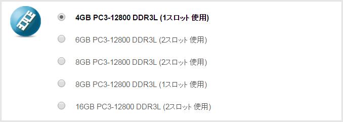 レノボ直販サイト、ThinkPad E550のメモリ選択画面画像